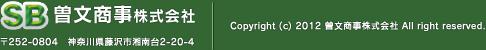 曽文商事株式会社 Copyright (c) 2012 曽文商事株式会社 All right reserved.