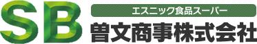 エスニック食品スーパー曽文商事